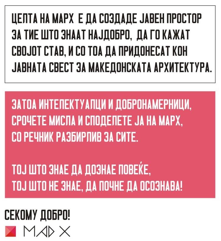 Категорија СТАВ- МАРХ
