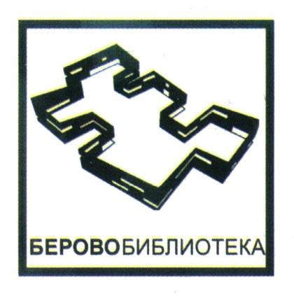 Biblioetka Berovo 5