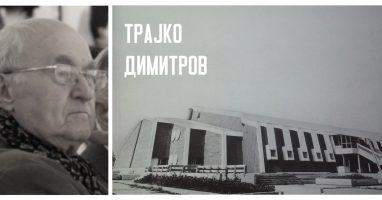 Трајко Димитров 1930 /
