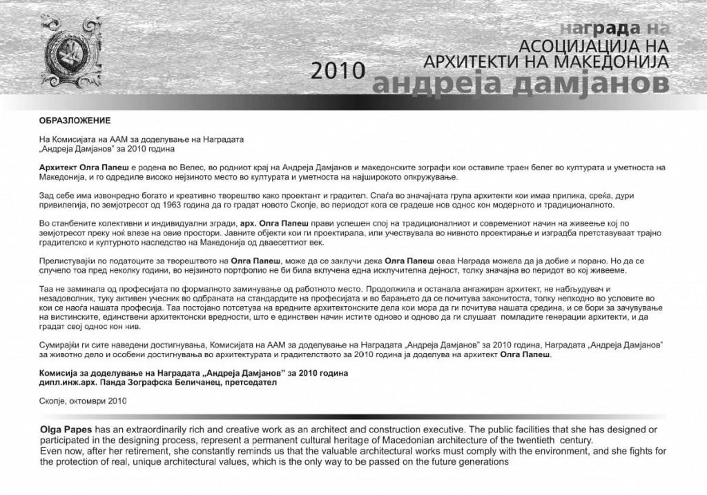 Олга Папеш -образложение за Андреја Дамјанов ААМ