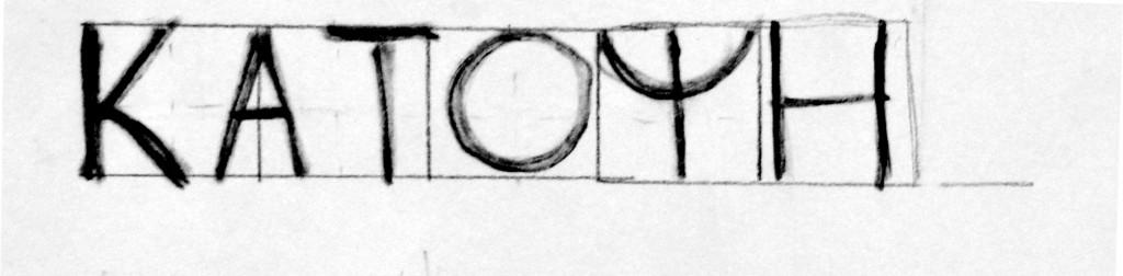 grcko arh pismo