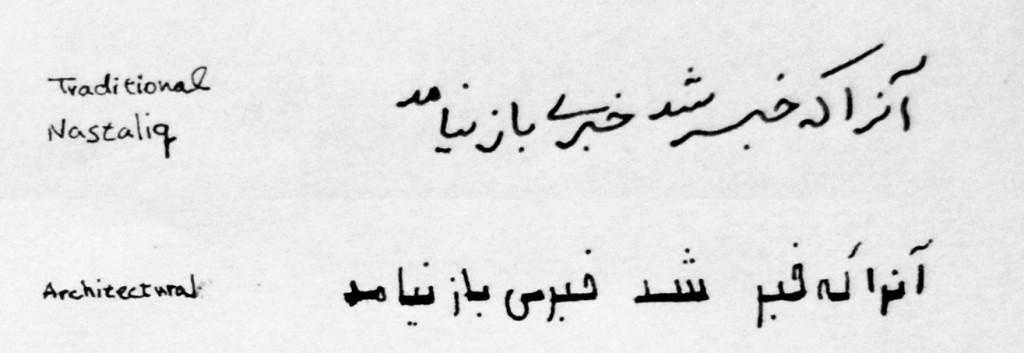 iran arh pismo