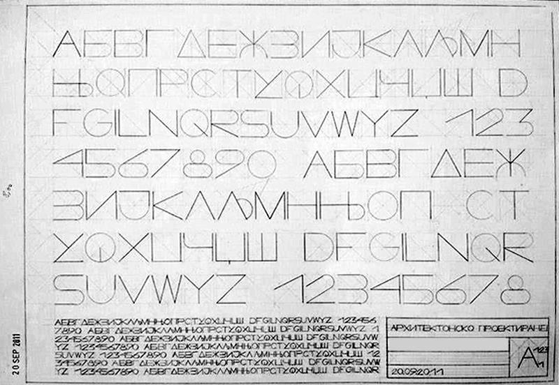 makedonsko kirilicno pismo1