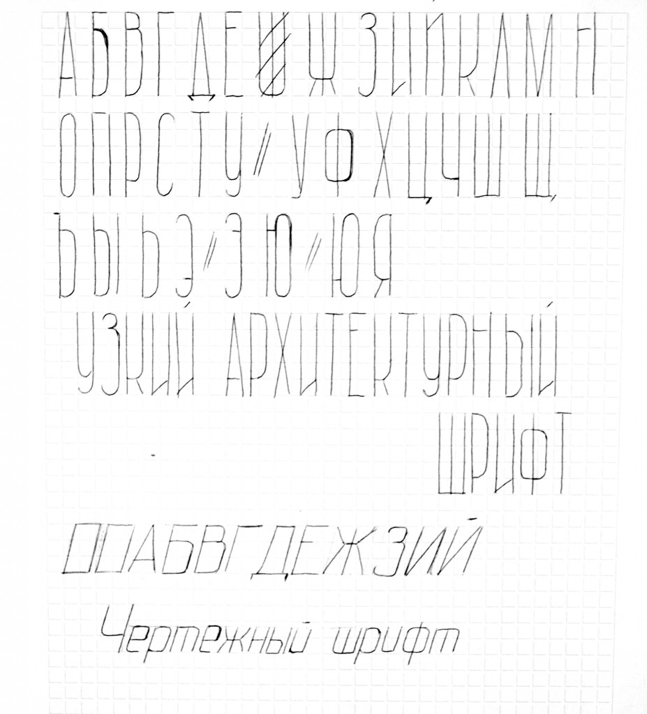 rusko arh pismo1