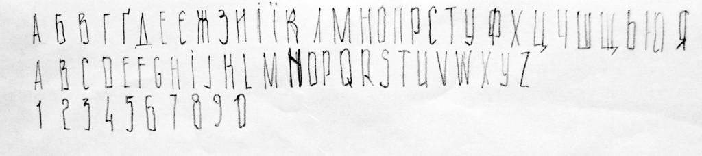 ukrainsko arh pismo 1