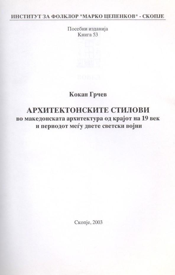 Info_Arhitektonskite stilovi _Kokan Grcev