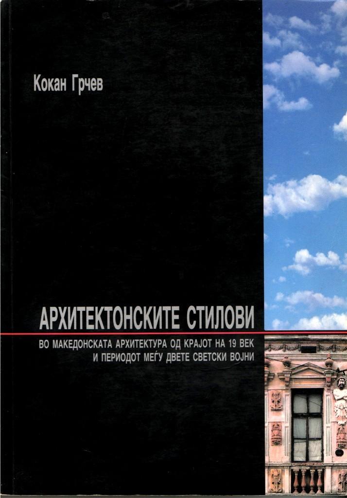 Naslovna_Arhitektonskite stilovi _Kokan Grcev