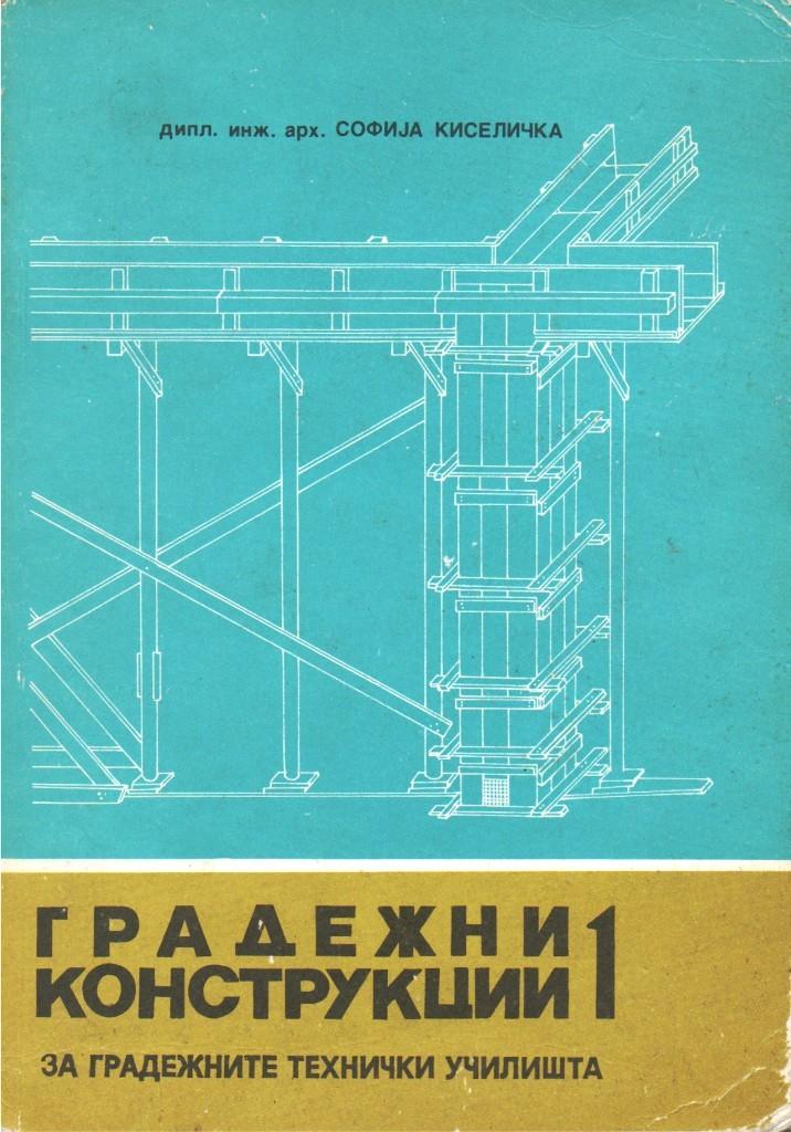 Gradezni konstrukcii 1_Sofija Kiselicka_1
