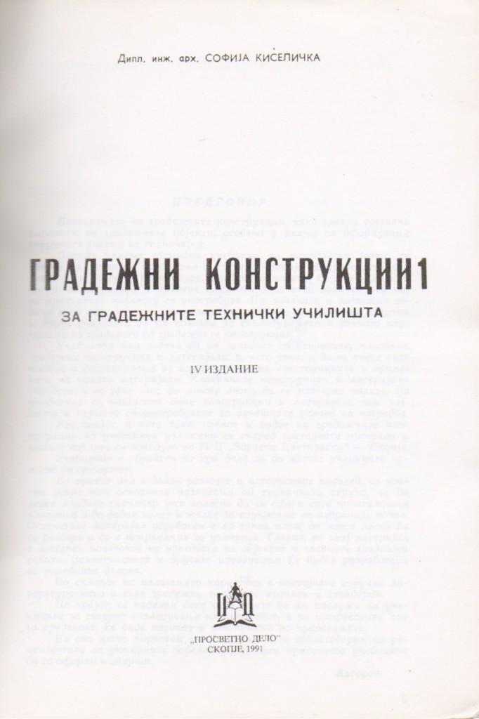 Gradezni konstrukcii 1_Sofija Kiselicka_3