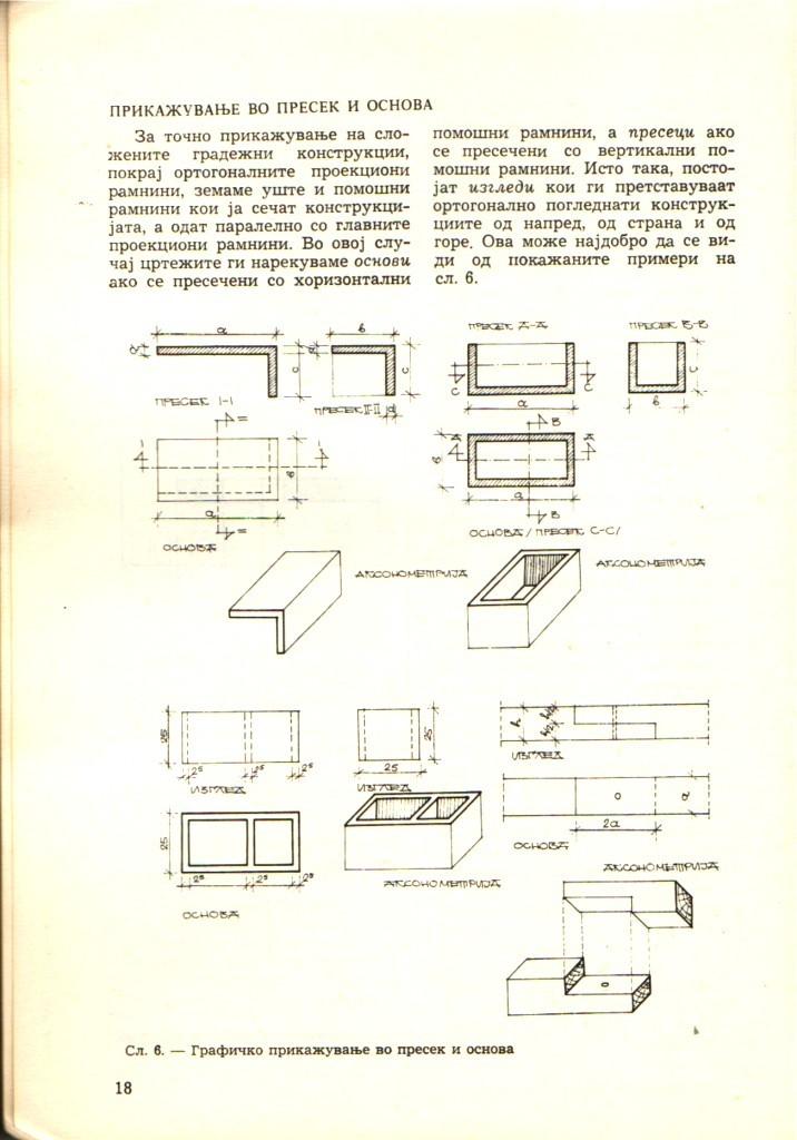 Gradezni konstrukcii 1_Sofija Kiselicka_5