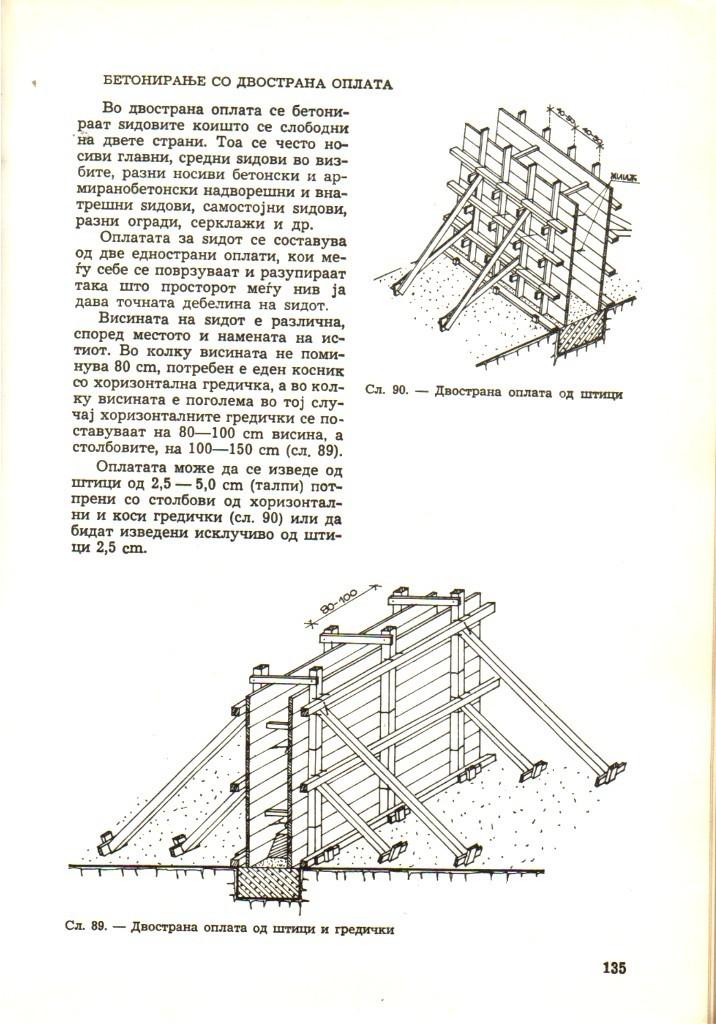 Gradezni konstrukcii 1_Sofija Kiselicka_6