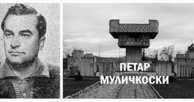 Архитект  ПЕТАР МУЛИЧКОСКИ 1929
