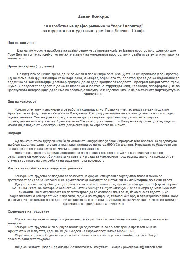 Studentski konkurs - st.dom Goce Delcev 1