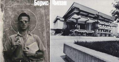 Борис Чипан  / 1918-2012