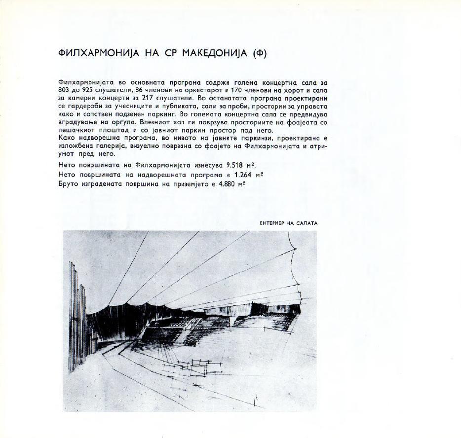 Културен центар -Филхармонија - брошура - МАРХ - 13