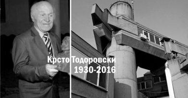 Крсто Тодоровски 1930 / 2016