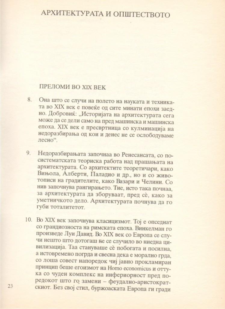 111 Тези за архитектурата - Чипан 2