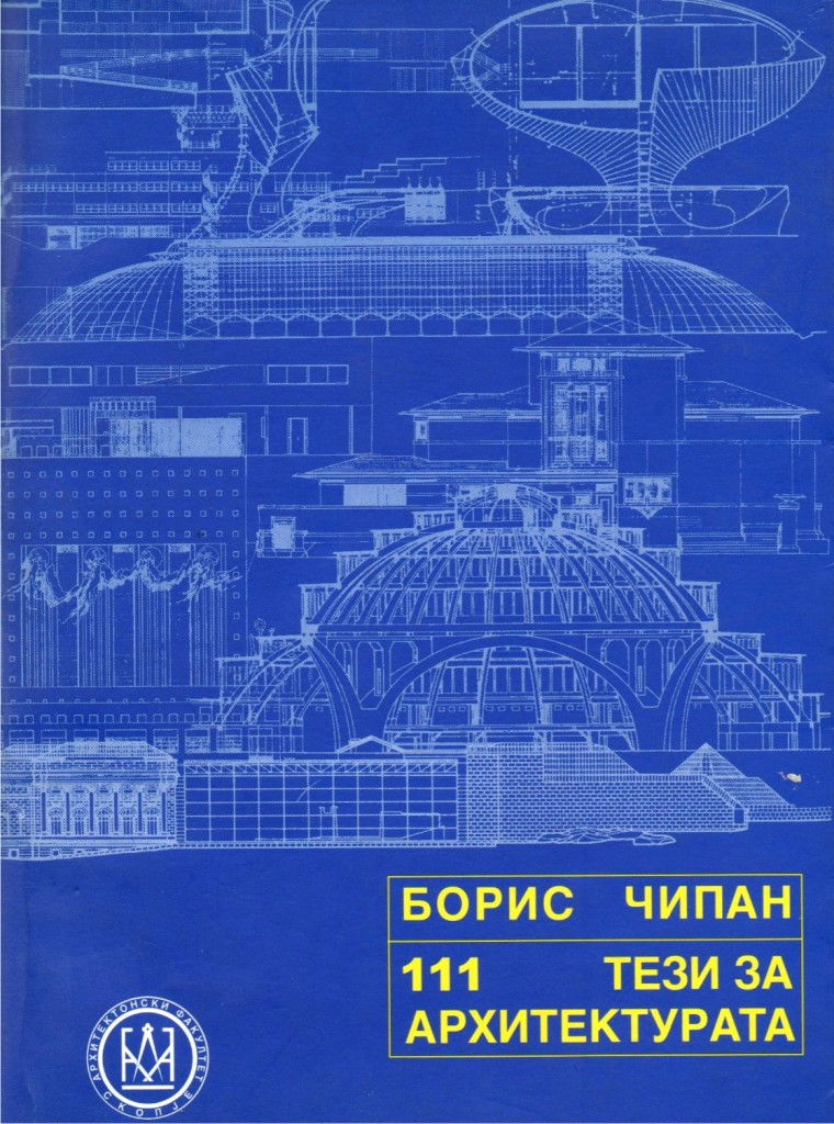 111 Тези за архитектурата - Чипан 3