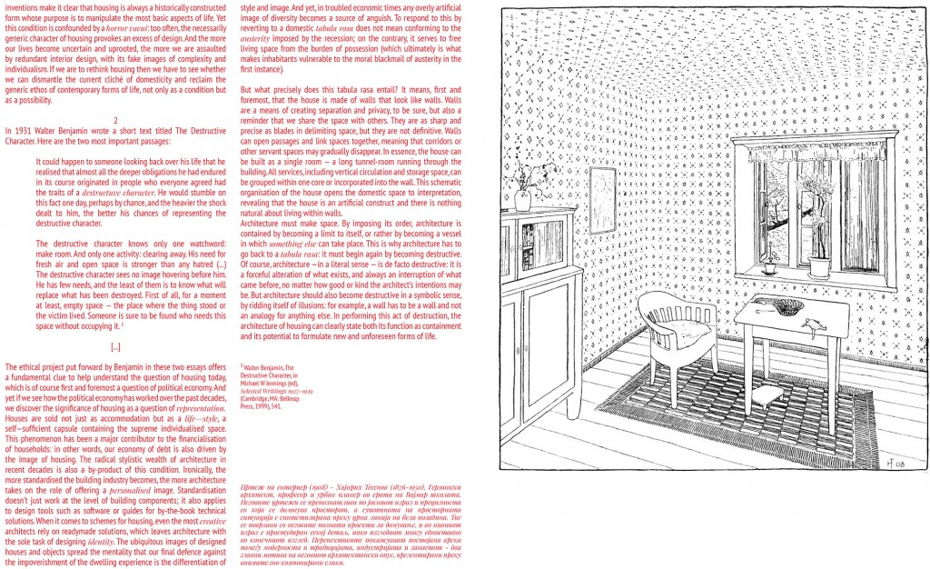 arhitek_002_arhitektura na sekojdnevnoto (1)-1