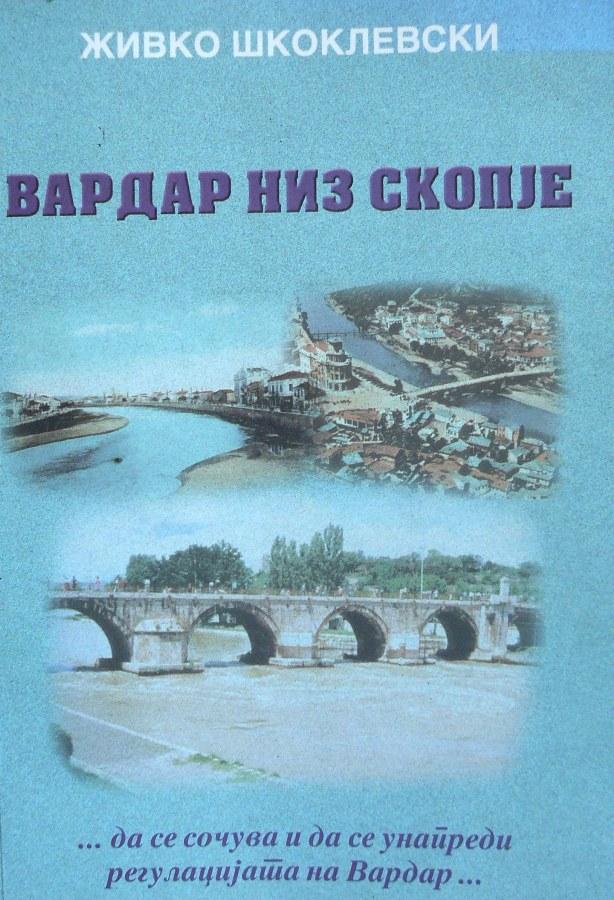 МАРХ_Живко Шкоклевски_ Вардар низ Скопје_25