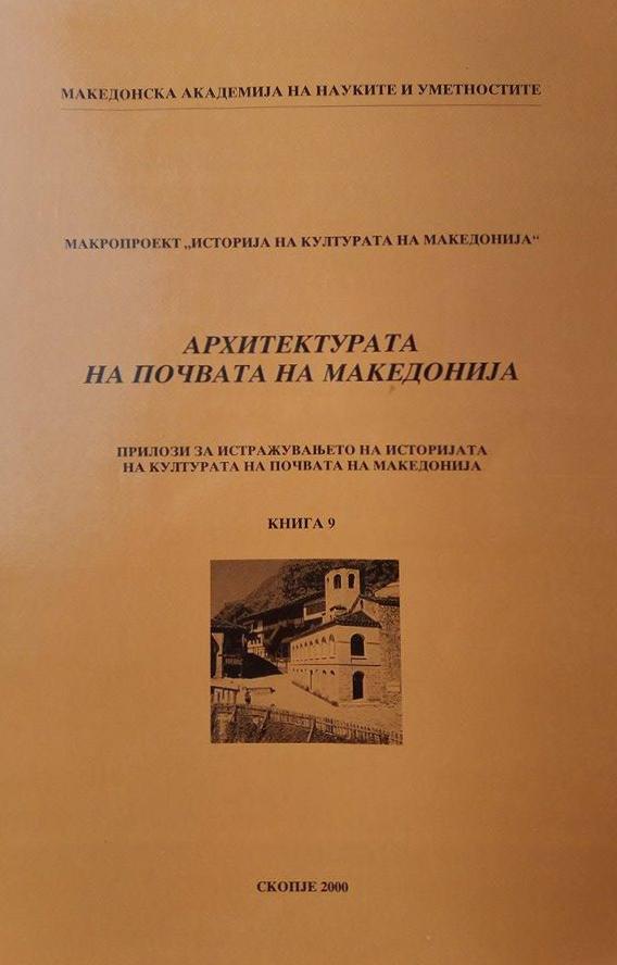 korica-arhitekturata-na-pocvata-na-makedonija