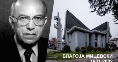 Благоја Мицевски – Бајо (1931-2002)