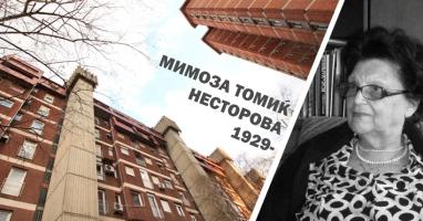 Мимоза Томиќ Несторова / 1929