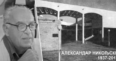 Александар Никољски / 1937-2018
